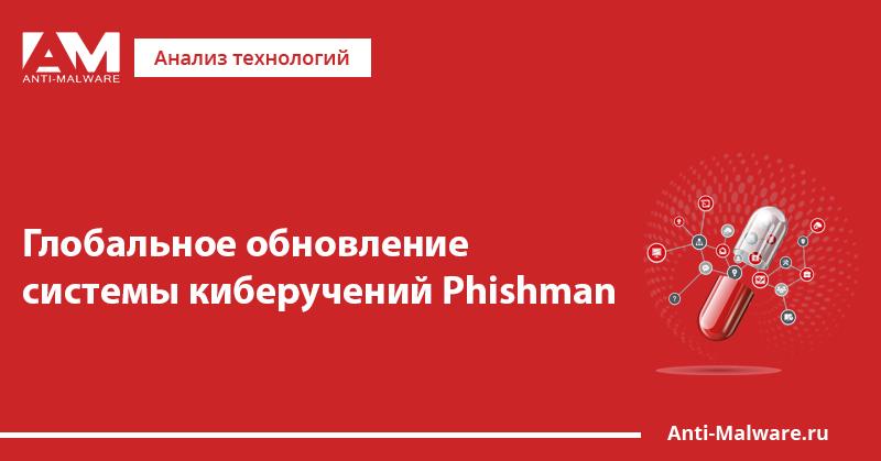 Глобальное обновление системы киберучений Phishman