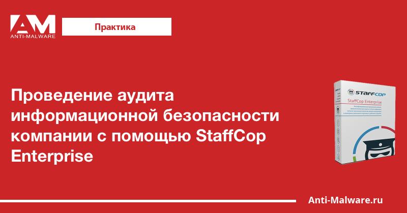 Проведение аудита информационной безопасности компании с помощью StaffCop Enterprise