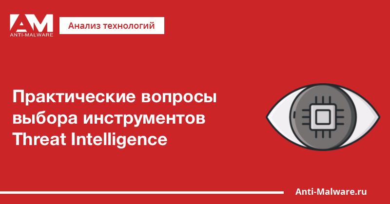 Практические вопросы выбора инструментов Threat Intelligence