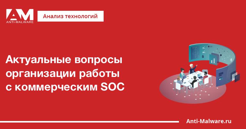Актуальные вопросы организации работы с коммерческим SOC