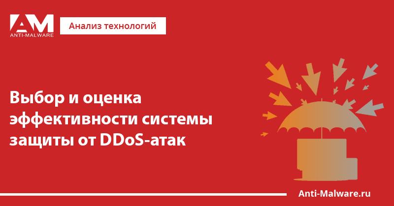 Выбор и оценка эффективности системы защиты от DDoS-атак