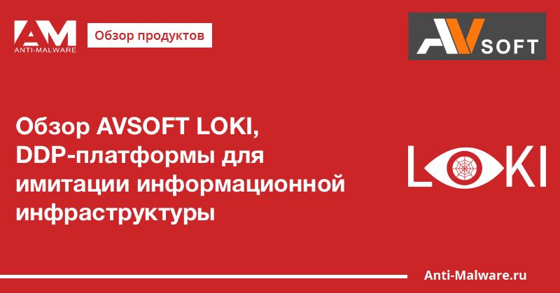 Обзор AVSOFT LOKI, DDP-платформы для имитации информационной инфраструктуры