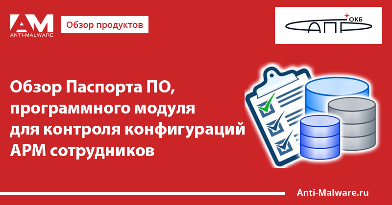 Обзор Паспорта ПО, программного модуля для контроля конфигураций АРМ сотрудников