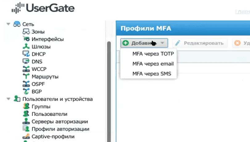 Добавление профиля MFA в UserGate