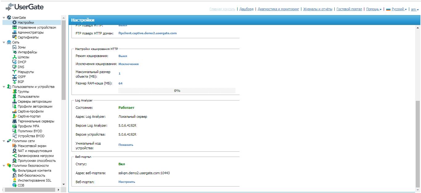 Вкладка «Настройки» в UserGate
