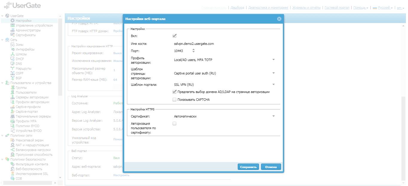 Настройки веб-портала в UserGate