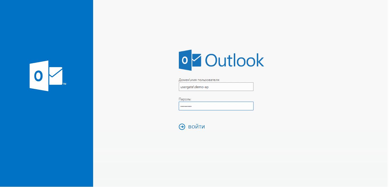 Окно авторизации в Outlook Web Access (OWA) на веб-портале UserGate