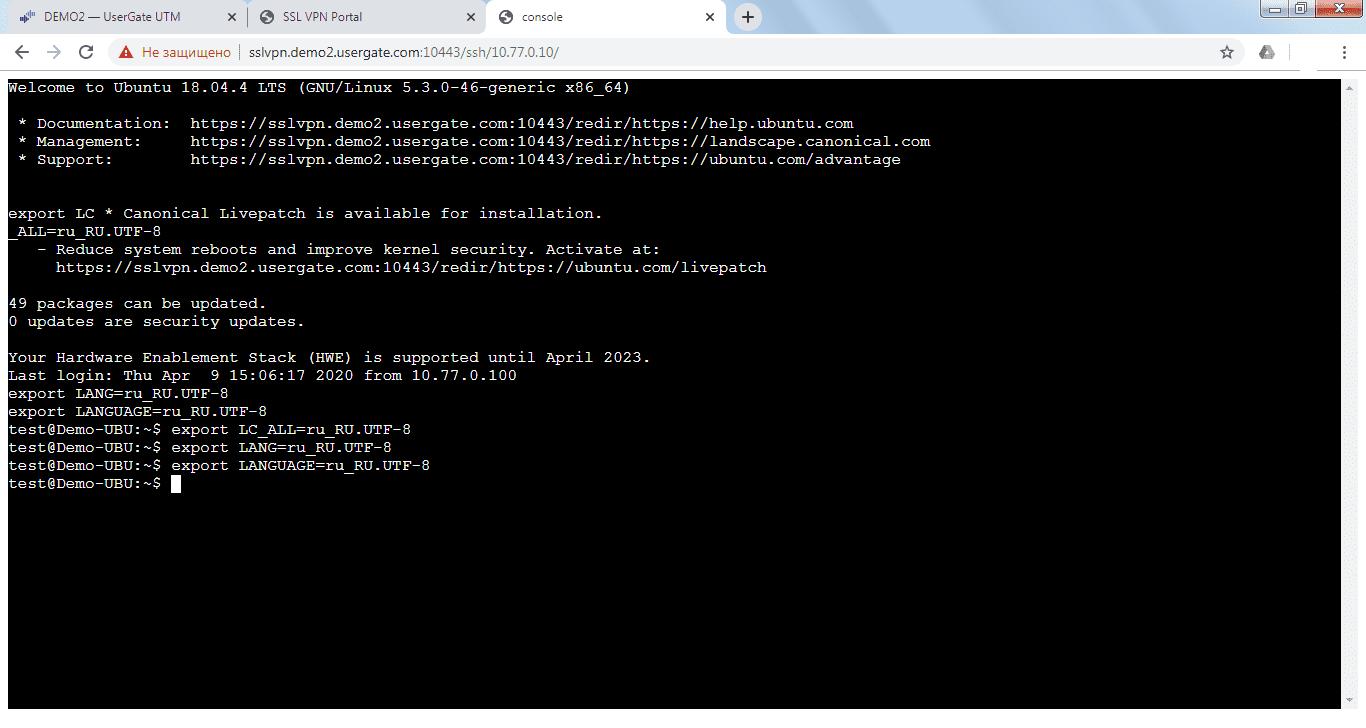 Полученный доступ к SSH через веб-портал UserGate