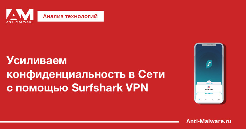 Усиливаем конфиденциальность в Сети с помощью Surfshark VPN