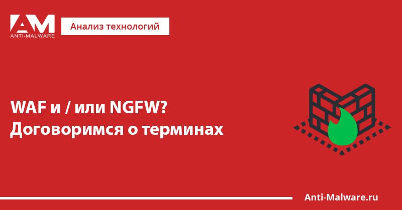WAF и / или NGFW? Договоримся о терминах