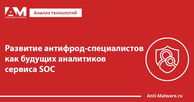 Развитие антифрод-специалистов как будущих аналитиков сервиса SOC