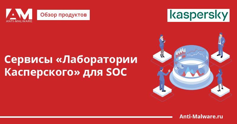 Обзор сервисов «Лаборатории Касперского» для создания корпоративного SOC