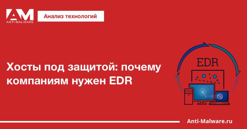 Хосты под защитой: почему компаниям нужен EDR