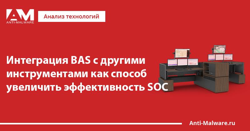 Интеграция BAS с другими инструментами как способ увеличить эффективность SOC