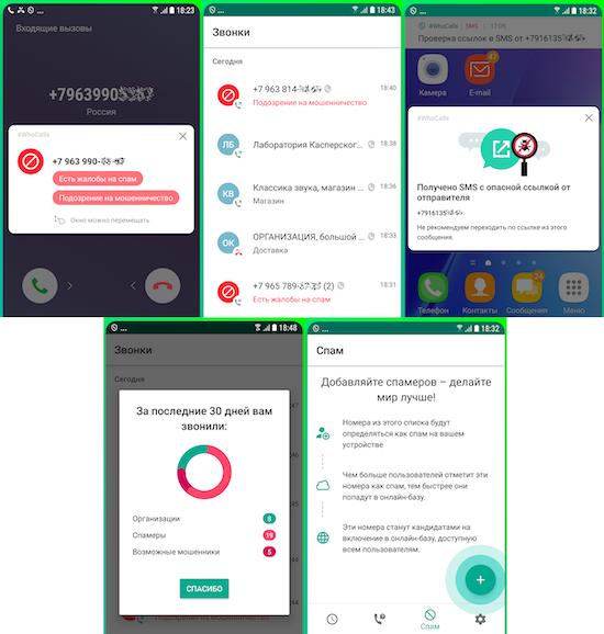 Интерфейс приложения Who Calls от «Лаборатории Касперского»