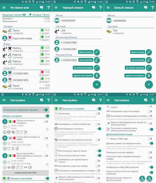 Интерфейс приложения «Не звони мне» от MGLab Apps