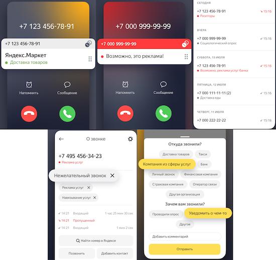 Интерфейс определителя номера от «Яндекса»