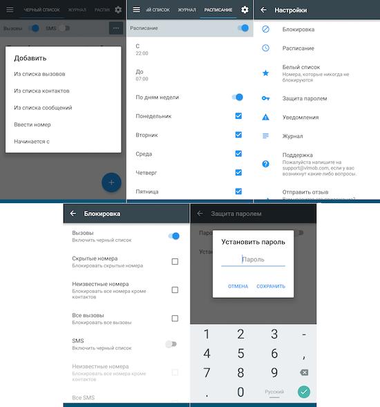 Интерфейс приложения «Чёрный список Pro» разработчика Vlad Lee