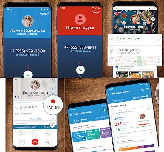 Интерфейс приложения CallApp