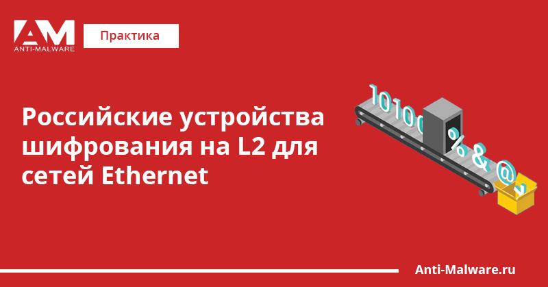 Российские устройства шифрования на L2 для сетей Ethernet