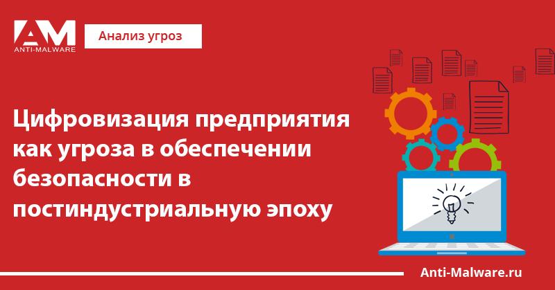 Цифровизация предприятия как угроза в обеспечении безопасности в постиндустриальную эпоху