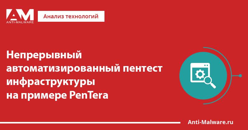Непрерывный автоматизированный пентест инфраструктуры на примере PenTera
