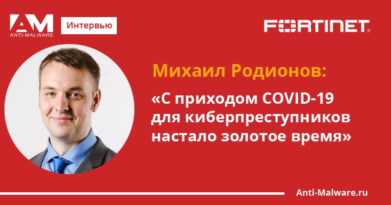 Михаил Родионов: С приходом COVID-19 для киберпреступников настало золотое время