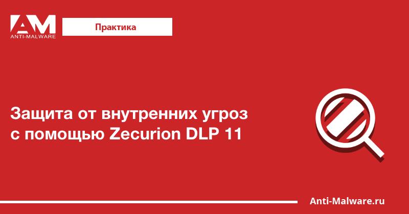 Защита от внутренних угроз с помощью Zecurion DLP 11