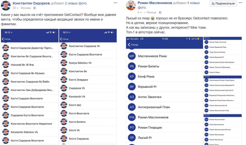 Печальная новость для инстаграмщиков: Роскомнадзор проверит GetContact назаконность