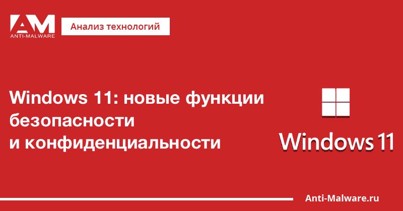 Windows 11: новые функции безопасности и конфиденциальности