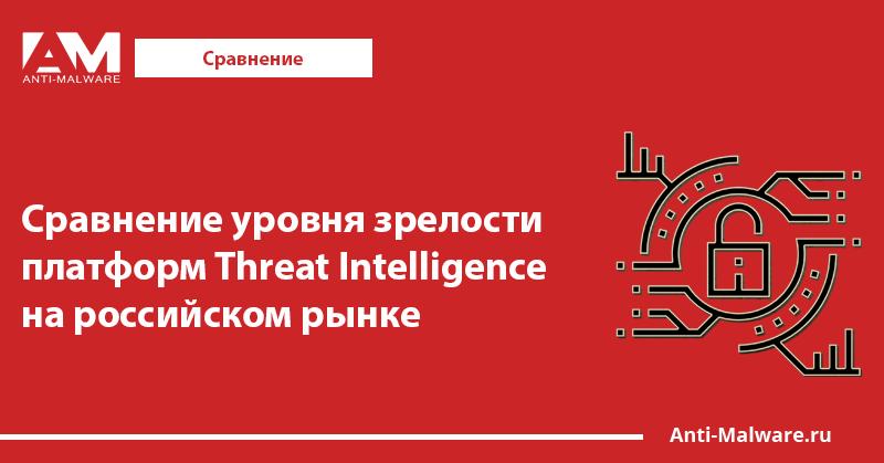Сравнение уровня зрелости платформ Threat Intelligence на российском рынке