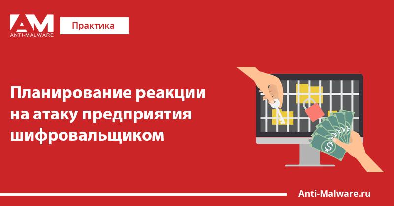 Планирование реакции на атаку предприятия шифровальщиком
