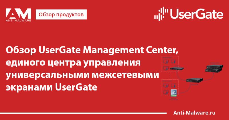 Обзор UserGate Management Center, единого центра управления универсальными межсетевыми экранами UserGate