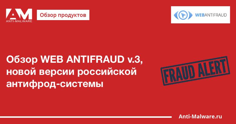 Обзор WEB ANTIFRAUD v.3, новой версии российской антифрод-системы