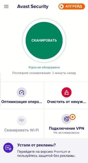 Интерфейс Avast Mobile Security
