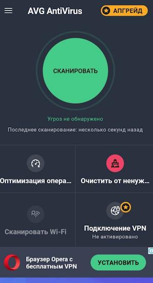Интерфейс AVG AntiVirus