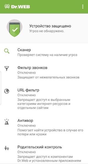 Интерфейс Dr.Web Security Space