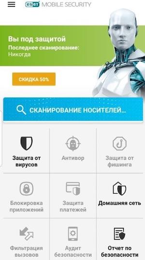 Интерфейс ESET Mobile Security