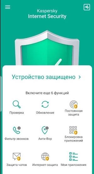Интерфейс Kaspersky Internet Security для Android