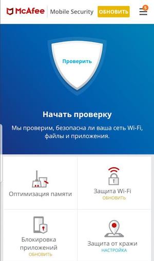 Интерфейс McAfee Mobile Security