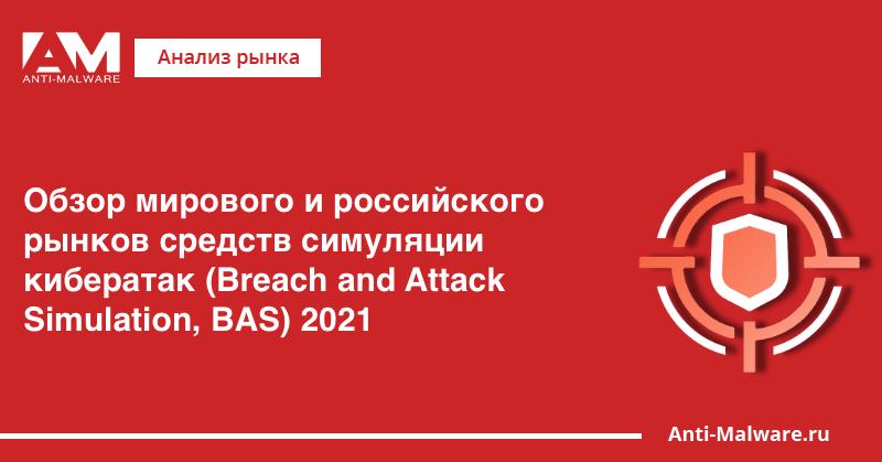 Обзор мирового и российского рынков средств симуляции кибератак (Breach and Attack Simulation, BAS) 2021