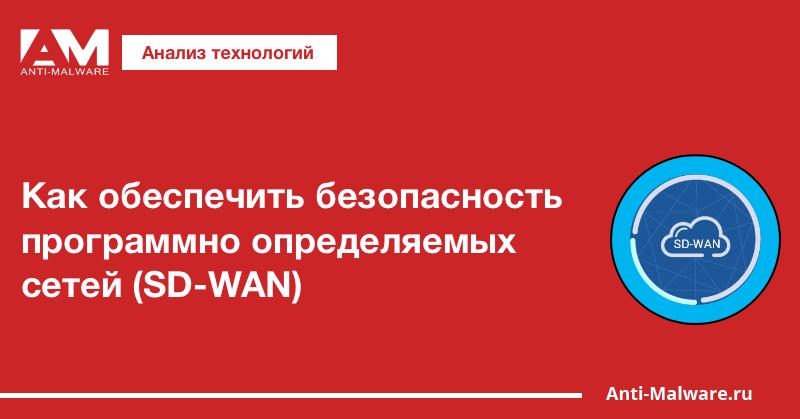 Как обеспечить безопасность программно определяемых сетей (SD-WAN)