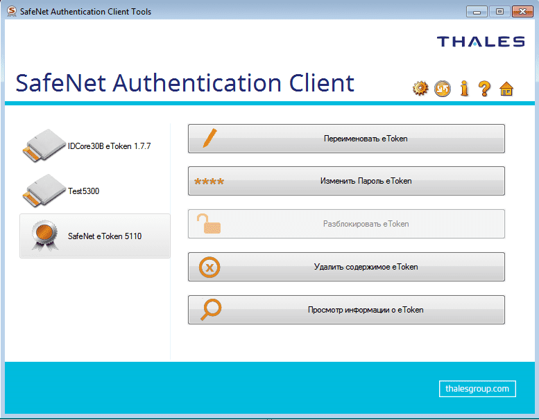 Главное окно ПО SafeNet Authentication Client