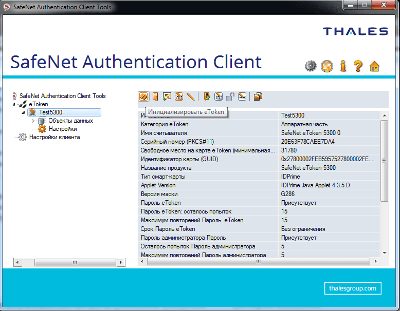 Инициализация токена SafeNet eToken 5300 в ПО SafeNet Authentication Client