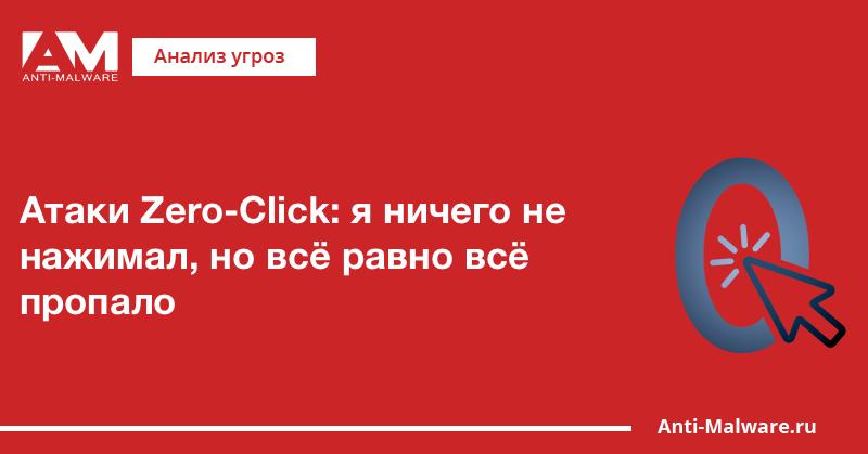 Атаки Zero-Click: я ничего не нажимал, но всё равно всё пропало