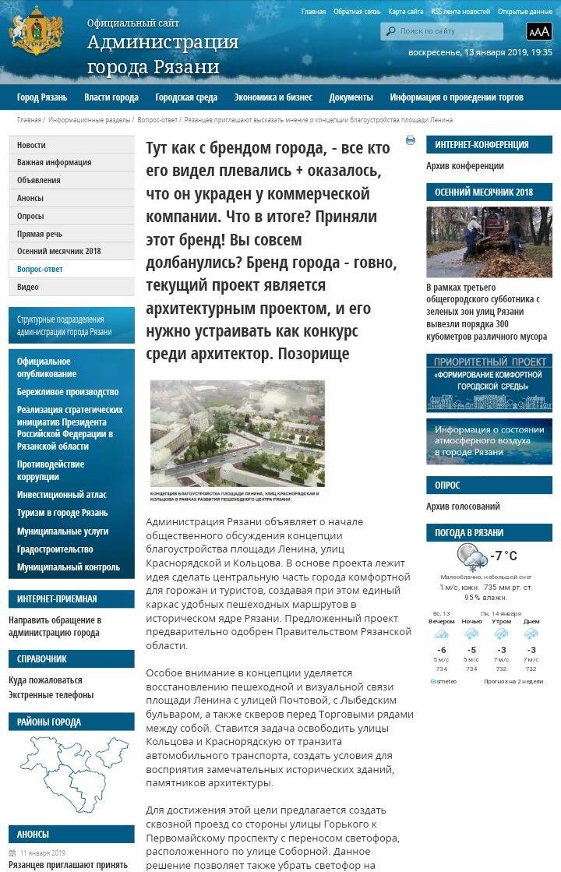 Как сообщает местный новостной портал, пресс-служба рязанской мэрии  заявила, что сайт мог быть взломан. 1e59d121c82
