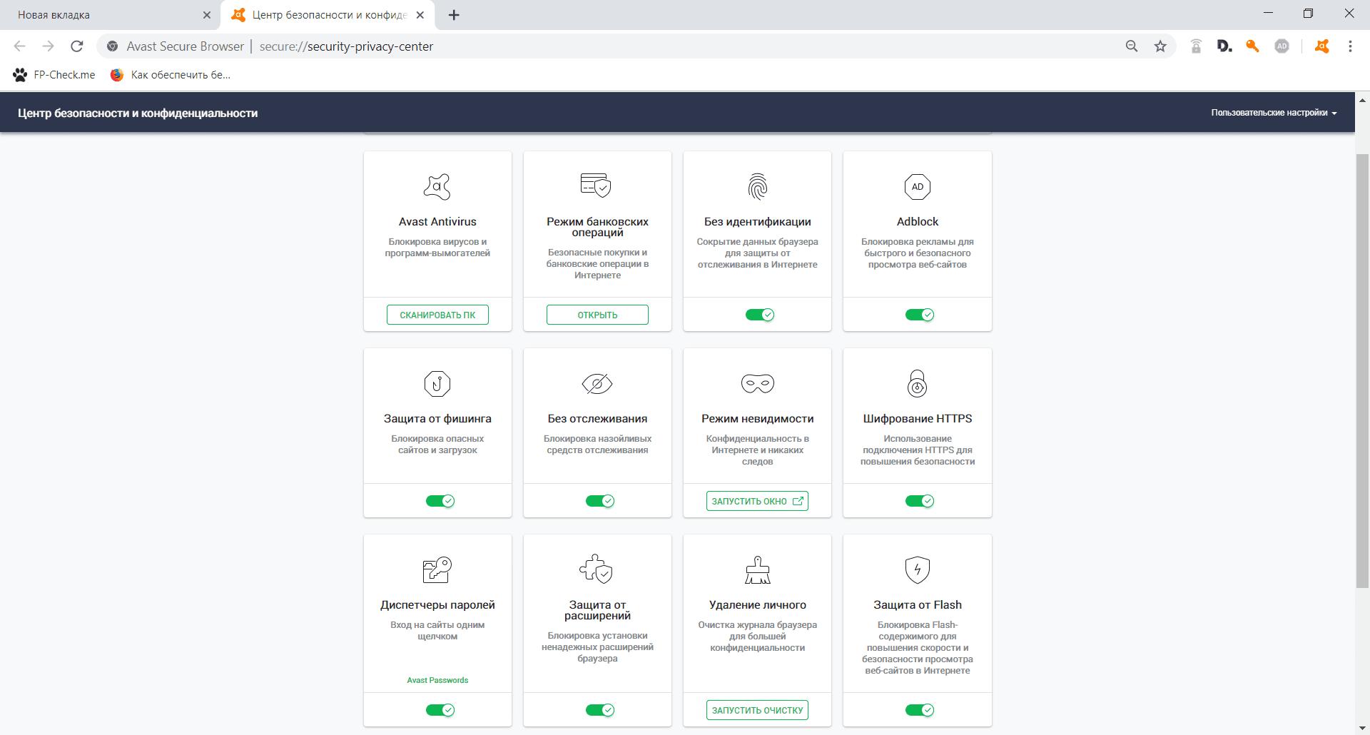 Центр безопасности и конфиденциальности Avast Secure Browser