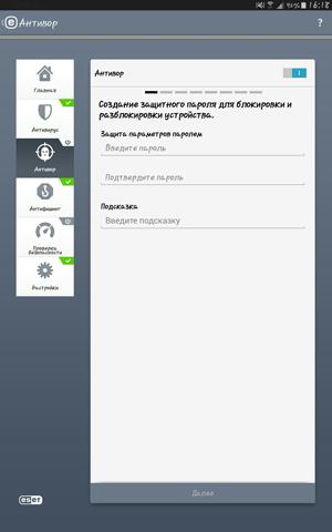 ESET NOD32 Mobile Security - Настройки функции антивор