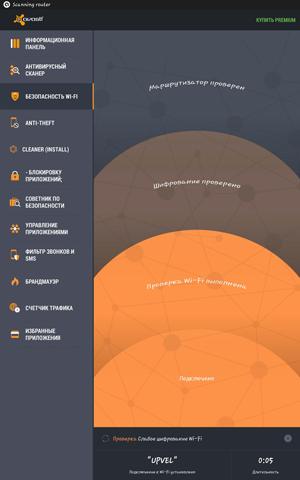 Avast Mobile Security & Antivirus - Сканирование беспроводного подключения