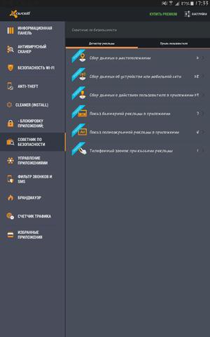 Avast Mobile Security & Antivirus - Советник по безопасности